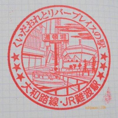 stempel dari stasiun JR Namba, Osaka dengan motif kota yang modern