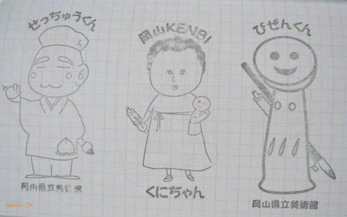 figur-figur lucu dari okayama prefectural museum of art