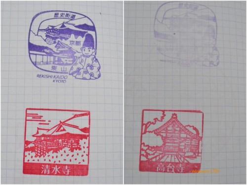 Stempel dari Kyoto, Kiyomizudera dan Kodai-Ji Temple