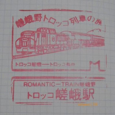 stempel dari stasiun Arashiyama Torokko, the romantic train